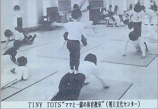 当センター会長の手記 ⑭ -My Life with Fitness-<br>NPFC 概史:成長発展期(1978 年~1984 年) 4